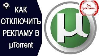 видео Как отключить рекламу и убрать всплывающие окна в uTorrent