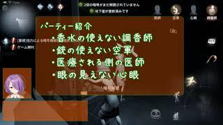【Identity v】初心者心眼が往くダイナミックハロウィン通院【第五人格】【実況プレイ】