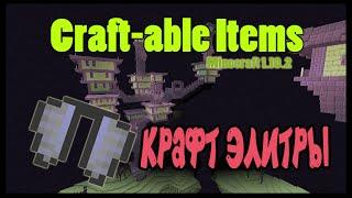 КРАФТ ЭЛИТРЫ ИЛИ КАК ПОПАСТЬ В ГОРОД КРАЯ│Обзор мода Minecraft 1.10.2