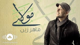 Download lagu Maher Zain - Mawlaya (Arabic) | ماهر زين - مولاي | Official Lyrics