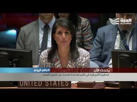 السفيرة الأميركية في الأمم المتحدة تتحدث عن الشرق الأوسط  - 18:20-2017 / 6 / 20