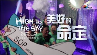 美好的命定 Perfect Plan for Me 敬拜MV - 兒童敬拜讚美專輯(9) High to the Sky