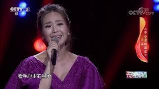 《天天把歌唱》 20200423| CCTV综艺