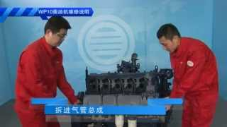 Weichai WP10 Part1 disassembly