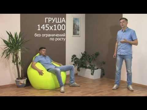 Какой размер кресла-груши выбрать?