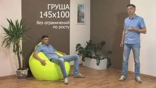 видео Кресло мешок