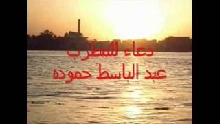 دعاء يارب للمطرب عبد الباسط حموده