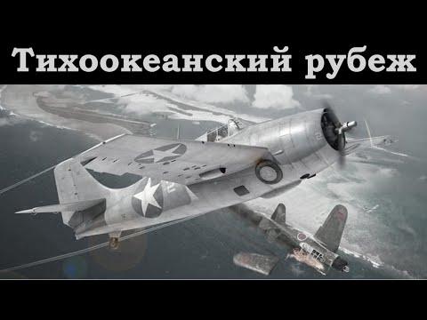 Принявший первый удар- F4F Wildcat. История создания, боевого применения.