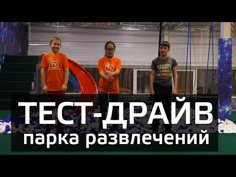 Бета тест нового активити парк  Восторг / Рыбинск / Батуты