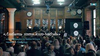 Александр Казьмин - Любить хоть кого-то (Стихое место, Те кто мы есть)