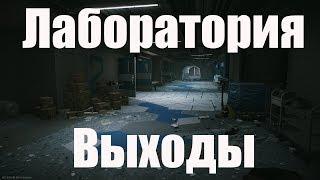 Выходы с карты лаборатория  Escape from Tarkov .Лучшая карта в истории игровой индустрии. thumbnail