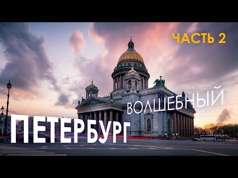 Часть 2. Волшебный Санкт-Петербург. Кронштадт. Финский залив. Бары Питера