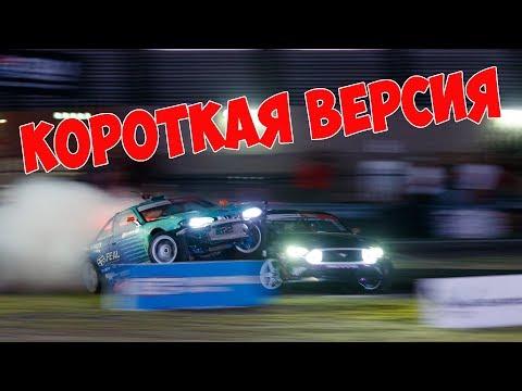 ПАРНЫЕ ЗАЕЗДЫ Формула Дрифт 2019! 7-й этап | КОРОТКАЯ ВЕРСИЯ на РУССКОМ!