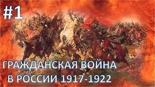 Mount & Blade: Warband [Гражданская Война в России] - Москва Сити #1