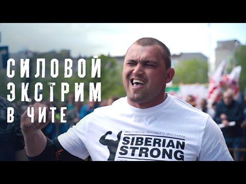 Силовой экстрим в Чите | Siberian Strong | День города Чита 2019