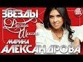ЗВЕЗДЫ РУССКОГО ШАНСОНА МАРИНА АЛЕКСАНДРОВА ЛУЧШИЕ ПЕСНИ ЛЮБИМЫЕ ХИТЫ mp3