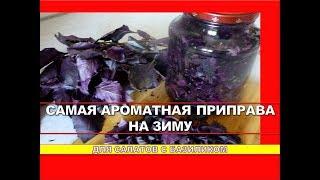 Приправа на зиму! ПРИГОТОВЬ АРОМАТ ЛЕТА! Как сохранить базилик на зиму без стерилизации