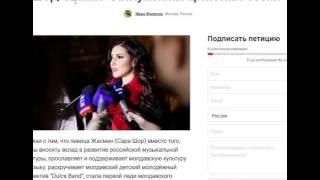 Петиция о лишении певицы Жасмин (Сары Шор) звания