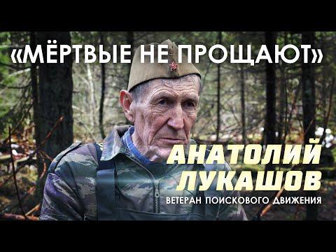 «Мёртвые не прощают» — ветеран поискового движения Анатолий Лукашов об истории и ее защитниках