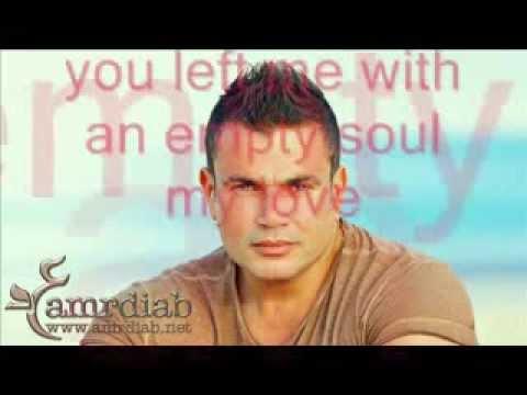 Amr Diab          عمرو دياب اغنيه سبت فراغ كبير مترجمه