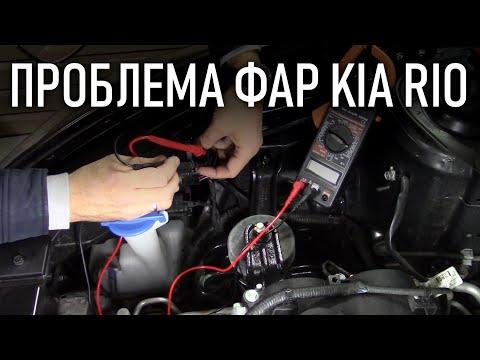 Проблемы электрики Киа Рио. Замена фишки ламп ближнего света | Бонусы под видео