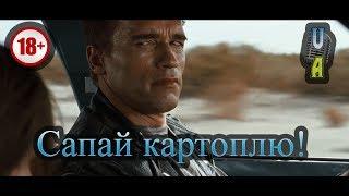 ХОДИ НА ПІСЮН! | Terminator 2: Judgment Day Термінатор 2: Судний день (Переозвучка)