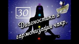 30 урок! (33 урока Женственности) Диагностика и гармонизация чакр.