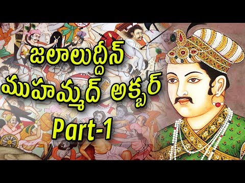 History: Akbar Life Story | Shocking Truth of Mughal King Akbar History Part-1