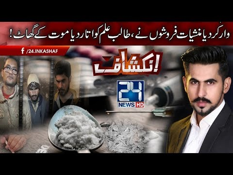 Inkashaf | 20 January HD | 24 News HD