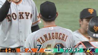 6/23 「巨人対ヤクルト」 ハイライト Fun! BASEBALL!!プロ野球中継2018 ...