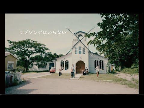 ドラマストア「ラブソングはいらない」MV