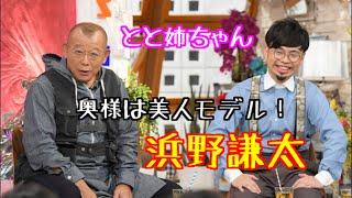 テレビで最近見かける浜野謙太さん。奥様が実はキレイでした。A-studio ...