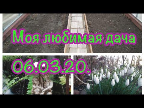 Моя любимая Дача 06.03.2020 г. Весенние работы на даче.
