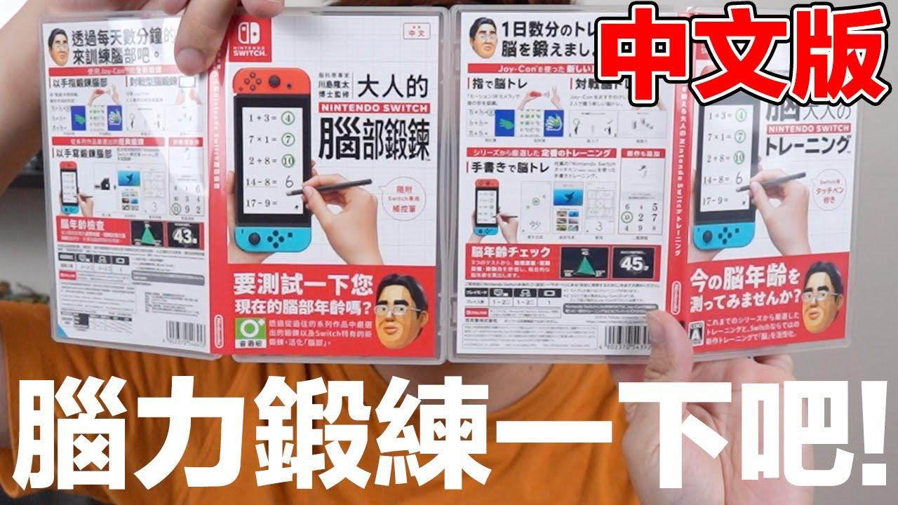 【Switch遊戲】中文版啦! 川島隆太博士監修 大人的 Nintendo Switch 腦部鍛鍊 Nintendo Switch遊戲開箱系列#244〈羅卡Rocca〉