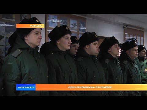 «День Призывника» в Рузаевке