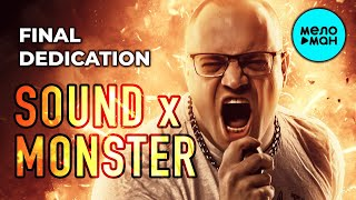 Sound X Monster - Final dedication (Альбом 2019)