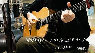 カネコアヤノさんの「光の方へ」をソロギターアレンジで弾いてみました! 定期的に動画UPしていきますのでチャンネル登録お願い致します!...