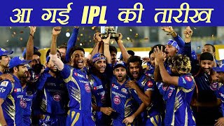 IPL 2018 : Complete Match Schedule, Timing and Full Details | वनइंडिया हिंदी