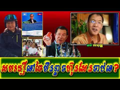 Khan sovan - Hun Sen want Sam Rainsy go Thailand, Khmer news today, Cambodia hot news, Breaking