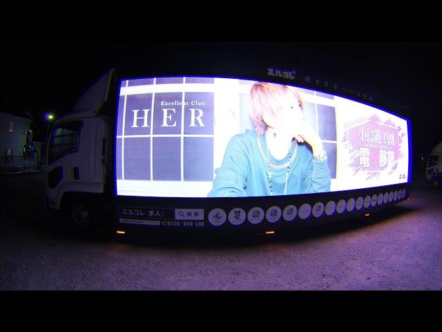 【業界初!】全面LEDトラック広告