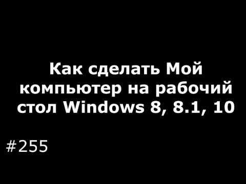 Как сделать Мой компьютер на рабочий стол Windows 8, 8.1, 10