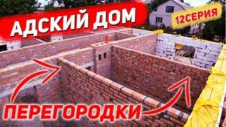 АДСКИЙ ДОМ на пути в РАЙСКИЙ. Перегородки/12серия/