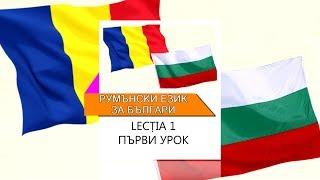 Румънски език за българи - видео урок 1