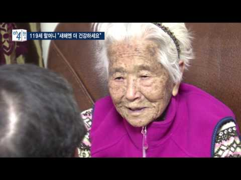 """인천 최장수 119세 할머니 """"새해 더 건강하세요."""" - 티브로드 인천방송"""