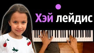 VIKI SHOW - ХЭЙ ЛЕЙДИС ● караоке   PIANO_KARAOKE ● ᴴᴰ + НОТЫ & MIDI