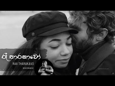 රෑ තාරකාවෝ (Raa Tharakavo) - Shevon Rajasekera [Cover]