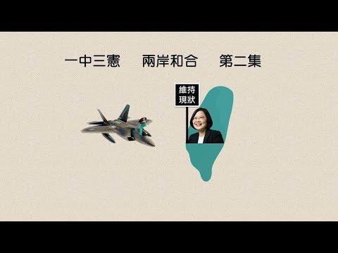 中華3.1 | 兩岸關係怎麼解?讓一個中國之下,有三部憲法!  |「一中三憲統合論」系列 第二集 2018/03/09