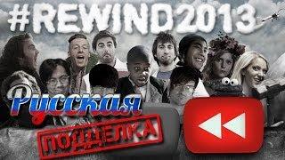 """Русская Подделка"" - YouTube Rewind 2013/YouTube Rewind 2013 Russian parody"