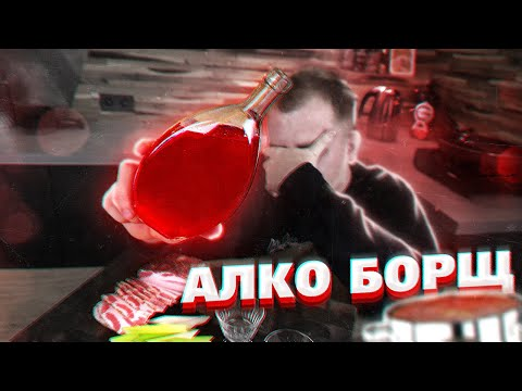 Видео: АлкоБорщ (18+)