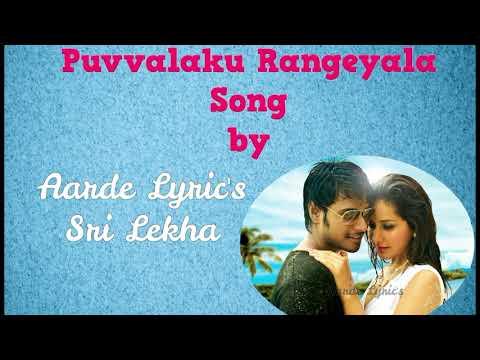 Puvvalaku Rangeyala Song By Aarde Lyrics Sri Lekha | Aarde Lyrics | Joru